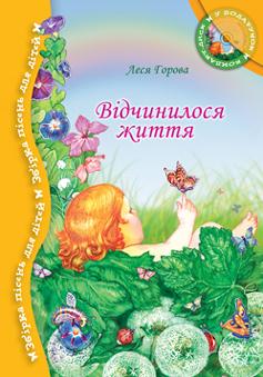 """Збірка пісень для дітей """"Відчинилося життя"""""""